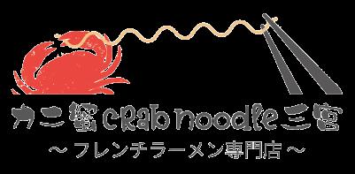 カニ蟹 crab noodle 三宮